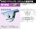 ヨコヅナ JCS-0901 440Cベアリング入 ステンレス重量戸車 溝R車型 90mm / 2個入