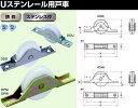 ヨコヅナ DPW-0452 Uステンレール用戸車 平型 45mm / 4個入