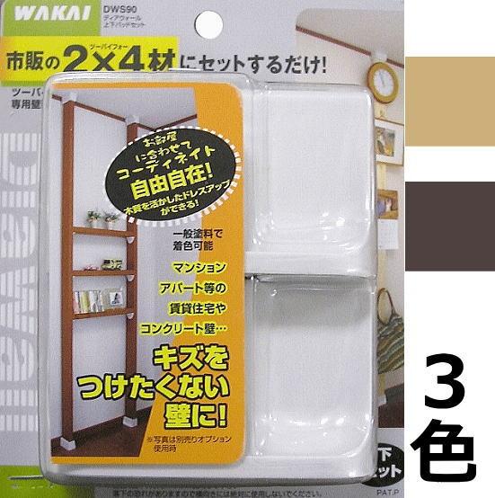 WAKAI 若井産業 ディアウォール 上下パットセット DWS90(日曜大工 diy リフォーム 模様替え 部屋 ツーバイフォー材 2×4材 通販)の写真