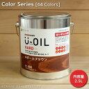 シオン U-OIL(ユー・オイル) ハード 2.5L カラータイプ(屋内・屋外共用)(純国産天然油性自然塗料 ユーオイル)