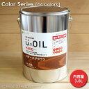 シオン U-OIL(ユー・オイル) ハード 3.8L カラータイプ(屋内・屋外共用)(純国産天然油性自然塗料 ユーオイル)