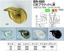 シロクマ C形ブラケットL受 BR-600 (手すり用部品・金物 手摺 てすり パーツ)