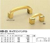 シロクマ・HB-23 真鍮 キャサリンハンドル 豆 仕上:サテンゴールド(全長=33mm ビスピッチ=25mm)