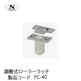 中西産業 調整式ローラーラッチ PC-40