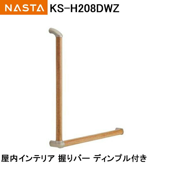 ナスタ NASTA(キョーワナスタ) 握りバー...の紹介画像2