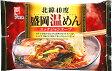 盛岡温めんユッケジャン2食(特製スープ付)