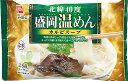 【特価】盛岡温めんカルビスープ2食(特製スープ付)
