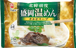 盛岡温めんカルビスープ2食×10入(特製スープ付)