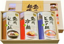 盛岡麺便り(めんだより)JRB30