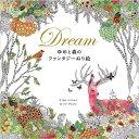 【メール便OK】【生活提案館Today価格】【ぬり絵ブック】Dream ゆめと森のファンタジーぬり絵