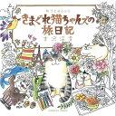 ■■【ぬり絵ブック】吉沢深雪・きまぐれ猫ちゃんズの旅日記