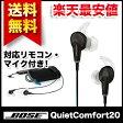 【国内正規品】Bose QuietComfort 20 ノイズキャンセリングイヤホン iphone ipod ipad対応リモコン・マイク付き ブラック QuietComfort20 SM BK ボーズ QC20