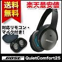 【送料無料】Bose QuietComfort 25 密閉型ノイズキャンセリングヘッドホン オーバーイヤー/iPhone・iPod・iPad対応リモコン・マイク付き ブラック QuietComfort25 BK【国内正規品】