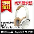Bose (ボーズ)SoundLink AE II ワイヤレスヘッドホン 密閉型/オーバーイヤー/Bluetooth・NFC対応/通話可能 ホワイト SoundLink AE II WH【国内正規品】