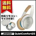 【送料無料】Bose QuietComfort 25 密閉型ノイズキャンセリングヘッドホン オーバーイヤー/iPhone・iPod・iPad対応リモコン・マイク付き ホワイト QuietComfort25 WH【国内正規品】 QC25