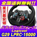 【送料無料】Logicool ロジクール G29 ドライビングフォース LPRC-15000 G29 【即納可能】
