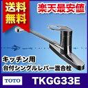 【送料無料】TOTO キッチン用 台付シングルレバー混合栓 TKGG33E 蛇口 トートー