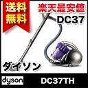 【送料無料】Dyson ダイソン 掃除機 サイクロン式クリーナー DC37 タービンヘッド DC37TH サイクロン式掃除機