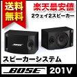 【送料無料】Bose ボーズ 201V スピーカーシステム