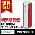 ショッピングbluetooth 【送料無料】Ultimate Ears アルティメットイヤーズ UE BOOM ワイヤレス Bluetooth スピーカー WS700RD
