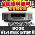 【送料無料】BOSE ボーズ Wave music system III (チタニウムシルバー) グレー)WMS III TS スピーカー