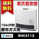 【送料無料】東邦ガス ガスファンヒーター 都市ガス用 13A(天然) RHC4113