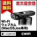 【送料無料】LOGICOOL ロジクール ブロードキャスター Wi-Fi ウェブカム(MacOS,ios専用) CWIFI