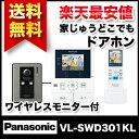 【送料無料】 Panasonic パナソニック 家じゅうどこでもドアホン ワイヤレスモニター付テレビドアホン (カメラ玄関子機+モニター親機+ワイヤレスモニター子機 各1台のセット) VL-SWD301KL