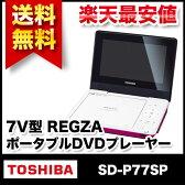 【送料無料】東芝 TOSHIBA 7V型REGZAポータブルDVDプレーヤー SD-P77SP