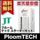 【送料無料】プルーム・テック スターターキット 電子タバコ PloomTECH プルームテック JT ジェイティー