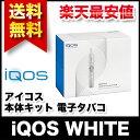 【送料無料】アイコス iQOS 本体キット WHITE ホワイト 白 電子タバコ  新品/正規品