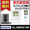 【送料無料】 Panasonic パナソニック 家じゅうどこでもドアホン ワイヤレス子機付 テレビドアホン 録画機能付 (カメラ玄関子機+モニター親機+ワイヤレスモニター子機 各1台のセット)VL-SWD210K