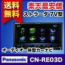 【送料無料】パナソニック(Panasonic) ストラーダ/Strada CN-RE03D オーディオ一体型カーナビ 7V型 地デジ/ワンセグ 2016年度版地...