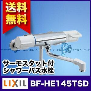 【送料無料】LIXIL(リクシル) INAX サーモスタット付シャワーバス水栓 ノルマーレ エコフルスプレーシャワー BF-HE145TSD