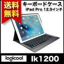 【送料無料】Logicool ロジクール CREATE iPad Pro 12.9インチ(第1世代)用 キーボードケース Smart Connector(スマートコネクター)搭載 バックライト付き Ik1200 ik1200BK