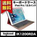 【送料無料】Logicool ロジクール CREATE iPad Pro キーボードケース Smart Connector