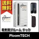 ■送料無料■【m1.25 バージョンアップ仕様】NEW プルーム・テック スターターキット 電子タバコ PloomTECH プルームテック JT ジェイティー