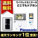 【送料無料】 Panasonic パナソニック 家じゅうどこでもドアホン ワイヤレス子機付 テレビドアホン 録画機能付 (カメラ玄関子機+モニター親機+ワイヤレスモニター子機 各1台のセット)VL-SWD302KL