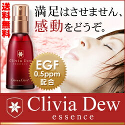 Compounding the EGF give &Give (ギブアンドギブ) クリビアデュウ 60 ml * akala view 5 x
