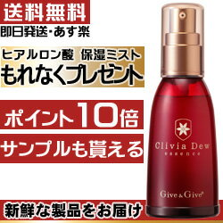 Excluded from bonus sample high compounding beauty liquid give &Give (ギブアンドギブ) クリビアデュウ 60ml:EG