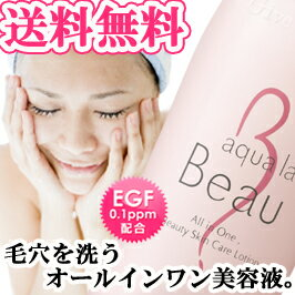 Give &Give (ギブアンドギブ) achala views 250 ml EGF cosmetic formulations in the delivery!