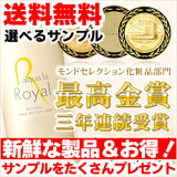 Give&Give(ギブアンドギブ)アクア・ラ・ロイヤル 300ml:EGF配合美容液