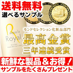 Give &Give ( ギブアンドギブ ) Aqua-la-Royal 300ml:EGF cosmetic formulations