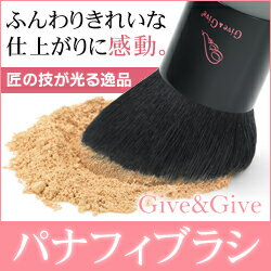Give &Give (ギブアンドギブ) パナフィ brush