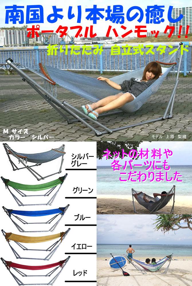 ポータブルハンモック 自立式【M】6カラー2012〜販売実績10000台突破!...:tof-wake:10004929