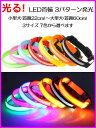 光る!【LED首輪】全7色 3size(小型犬~大型犬)安心国内発送電池付きスグ使えます2014横浜ペット博出展商品夜のお散歩を安全に!