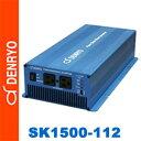 【電菱/DENRYO】SK1500-112 アップインバーター DC12VバッテリーからAC100Vへ変換 完全サイン波/正弦波 変圧器トランス出力 1500W/3000W キャンプや災害時の電源確保に!