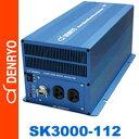 【電菱/DENRYO】SK3000-112 アップインバーター DC12VバッテリーからAC100Vへ変換 完全サイン波/正弦波 変圧器トランス出力 3000W/6000W キャンプや災害時の電源確保に!