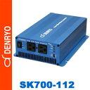 【電菱/DENRYO】SK700-112 アップインバーター DC12VバッテリーからAC100Vへ変換 完全サイン波/正弦波 変圧器トランス出力 700W/1400W キャンプや災害時の電源確保に!
