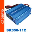 【電菱/DENRYO】SK350-112 アップインバーター DC12VバッテリーからAC100Vへ変換 完全サイン波/正弦波 変圧器トランス出力 350W/700W キャンプや災害時の電源確保に!